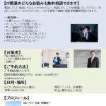 【IT無料相談会 開催お知らせ in 那覇】