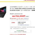 パソコンの値上がり。10万→70万→80万→99万